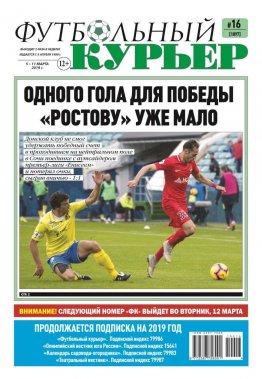 Газета «Футбольный курьер», №16 (1897) 5-11 марта 2019