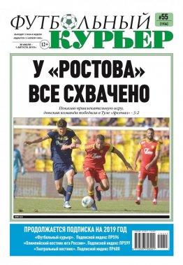 Газета «Футбольный курьер»,  № 55 (1936) 30 июля - 1 августа  2019