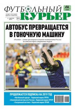 Газета «Футбольный курьер»,  № 56 (1937) 2 августа - 5 августа  2019