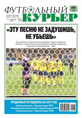 Газета «Футбольный курьер»,  № 60 (1941) 16 августа - 19 августа  2019