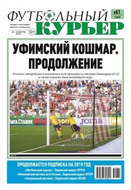 Газета «Футбольный курьер»,  № 61 (1942) 20 августа - 22 августа  2019