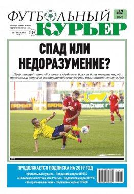 Газета «Футбольный курьер»,  № 62 (1943) 23 августа - 26 августа  2019