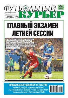 Газета «Футбольный курьер»,  № 64 (1945) 30 августа - 2 сентября  2019