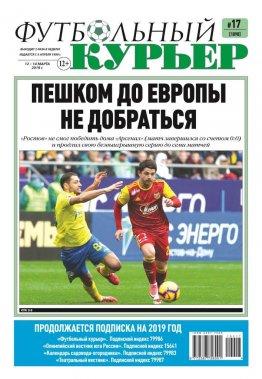 Газета «Футбольный курьер», №17 (1898)  12-14 марта 2019
