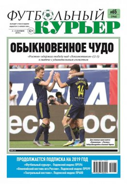 Газета «Футбольный курьер»,  № 65 (1946) 3 сентября - 5 сентября  2019