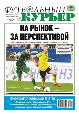 Газета «Футбольный курьер»,  № 66 (1947) 6 сентября - 9 сентября  2019