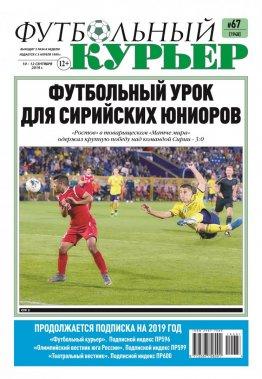 Газета «Футбольный курьер»,  № 67 (1948) 10 сентября - 12 сентября  2019
