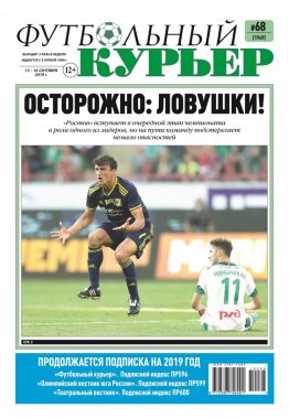 Газета «Футбольный курьер»,  № 68 (1949) 13 сентября - 16 сентября  2019