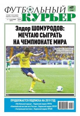 Газета «Футбольный курьер»,  № 69 (1950) 17 сентября - 19 сентября  2019