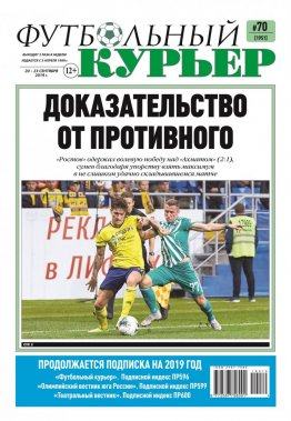 Газета «Футбольный курьер»,  № 70 (1951) 20 сентября - 23 сентября 2019