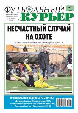 Газета «Футбольный курьер»,  № 71 (1952) 24 сентября - 26 сентября 2019
