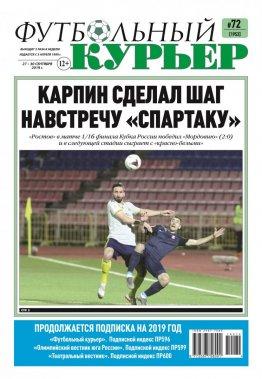 Газета «Футбольный курьер», № 72 (1953) 27 сентября -30 сентября 2019