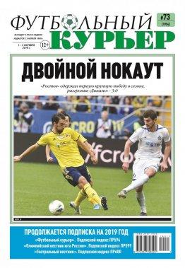 Газета «Футбольный курьер», № 73 (1954) 01 октября - 03 октября 2019