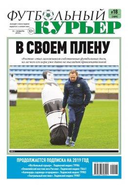 Газета «Футбольный курьер», №18 (1899) 15-18 марта 2019
