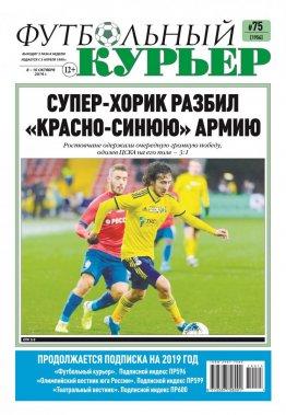 Газета «Футбольный курьер», № 75 (1956) 08 октября - 10 октября 2019