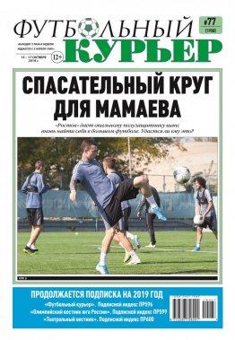 Газета «Футбольный курьер», № 77 (1958) 15 октября - 17 октября 2019