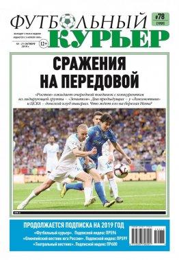 Газета «Футбольный курьер», № 78 (1959) 18 октября - 21 октября 2019