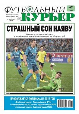 Газета «Футбольный курьер», № 79 (1960) 22 октября - 24 октября 2019