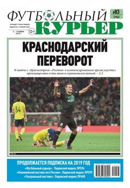 Газета «Футбольный курьер», № 83 (1964) 05 ноября - 07 ноября 2019