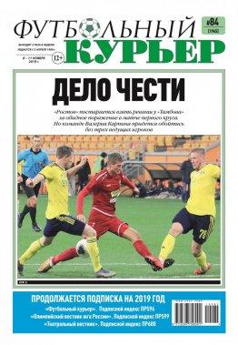 Газета «Футбольный курьер», № 84 (1965) 08 ноября - 11 ноября 2019