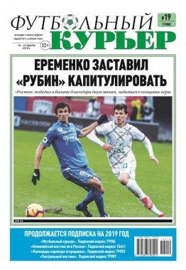 Газета «Футбольный курьер»,  № 19 (1900) 19-21 марта 2019