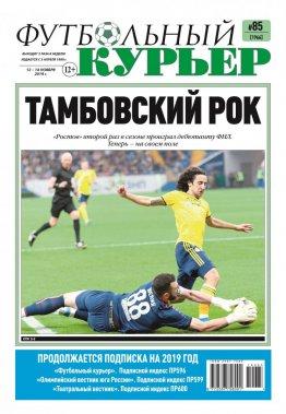 Газета «Футбольный курьер», № 85 (1966) 12 ноября - 14 ноября 2019