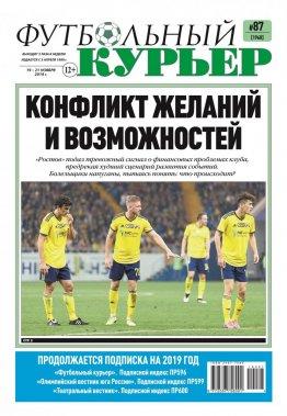 Газета «Футбольный курьер», № 87 (1968) 19 ноября - 21 ноября 2019