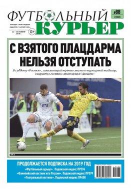 Газета «Футбольный курьер», № 88 (1969) 22 ноября - 25 ноября 2019