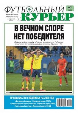Газета «Футбольный курьер», № 91 (1972) 03 декабря - 05 декабря 2019