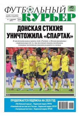 Газета «Футбольный курьер», № 93 (1974) 10 декабря - 12 декабря 2019