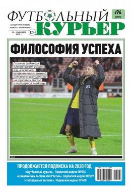 Газета «Футбольный курьер», № 94 (1975) 13 декабря - 16 декабря 2019