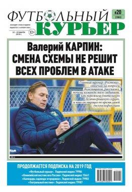 Газета «Футбольный курьер», №20 (1901) 22-25 марта 2019