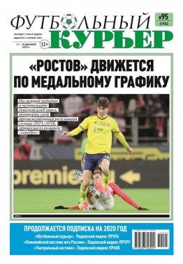 Газета «Футбольный курьер», № 95 (1976) 17 декабря - 19 декабря 2019