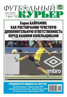 Газета «Футбольный курьер», № 97 (1978) 24 декабря - 26 декабря 2019