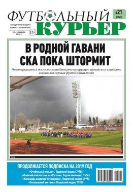 Газета «Футбольный курьер»,  №21 (1902) 26-28 марта 2019