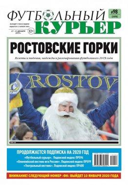 Газета «Футбольный курьер», № 98 (1979) 27 декабря - 31 декабря 2019