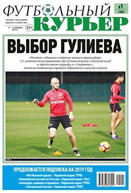 Газета «Футбольный курьер», № 1 (1882) от 11-14 января 2019