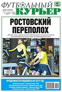 Газета «Футбольный курьер», № 2 (1883) от 15-17 января 2019