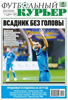 Газета «Футбольный курьер», № 3 (1884) от 18-21 января 2019