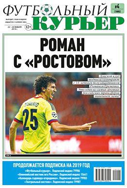 Газета «Футбольный курьер», № 4 (1885) от 22-24 января 2019