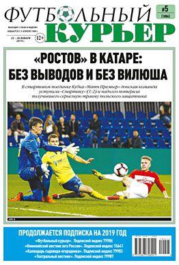 Газета «Футбольный курьер», № 5 (1886) от 25-28 января 2019