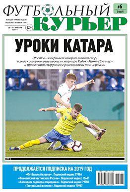 Газета «Футбольный курьер», № 6 (1887) от 29-31 января 2019