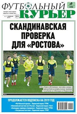 Газета «Футбольный курьер», № 9 (1890) от 8-11 февраля 2019