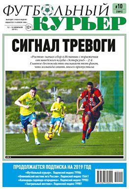 Газета «Футбольный курьер», № 10 (1891) от 12-14 февраля 2019