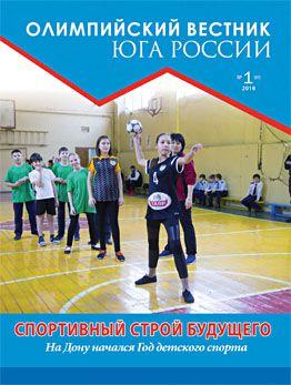 Журнал «Олимпийский вестник Юга России», № 1 (97) от 25 января 2018