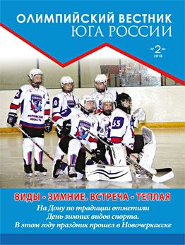 Журнал «Олимпийский вестник Юга России», № 2 (98) от 25 февраля 2018