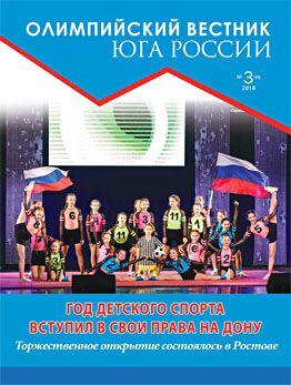 Журнал «Олимпийский вестник Юга России», № 3 (99) от 26 марта 2018