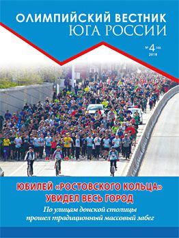 Журнал «Олимпийский вестник Юга России», № 4 (100) от 25 апреля 2018