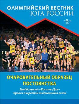 Журнал «Олимпийский вестник Юга России», № 5 (101) от 25 мая 2018