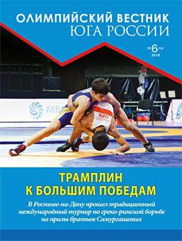 Журнал «Олимпийский вестник Юга России», № 6 (102) от 25 июня 2018
